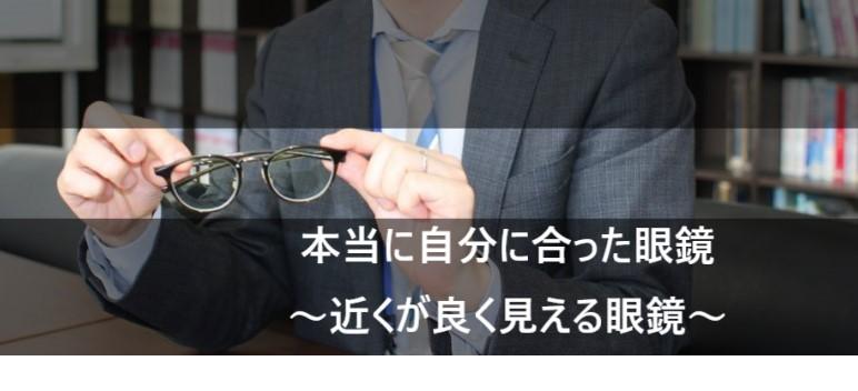 デスクワーク・自分の生活スタイルにあった眼鏡選び事例紹介 ~シルバーの細めの眼鏡から、ボス…