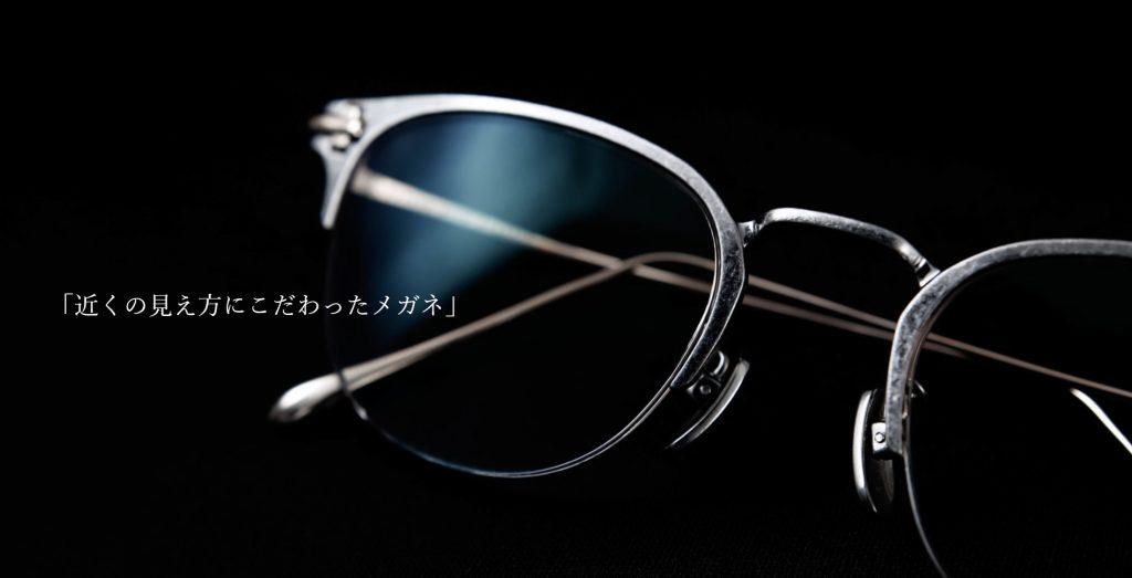 自分の身体に本当に合う、近くの見え方にこだわったメガネを作ってみませんか?【札幌市西区琴似…