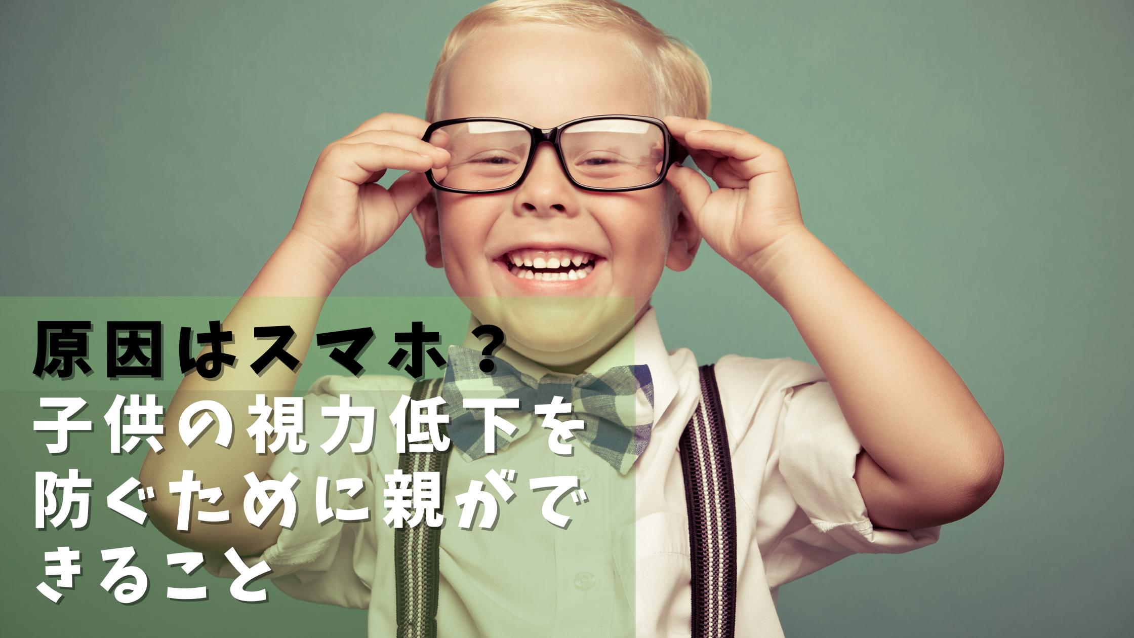 原因はスマホの使いすぎ? 子供の視力低下を防ぐために親ができること