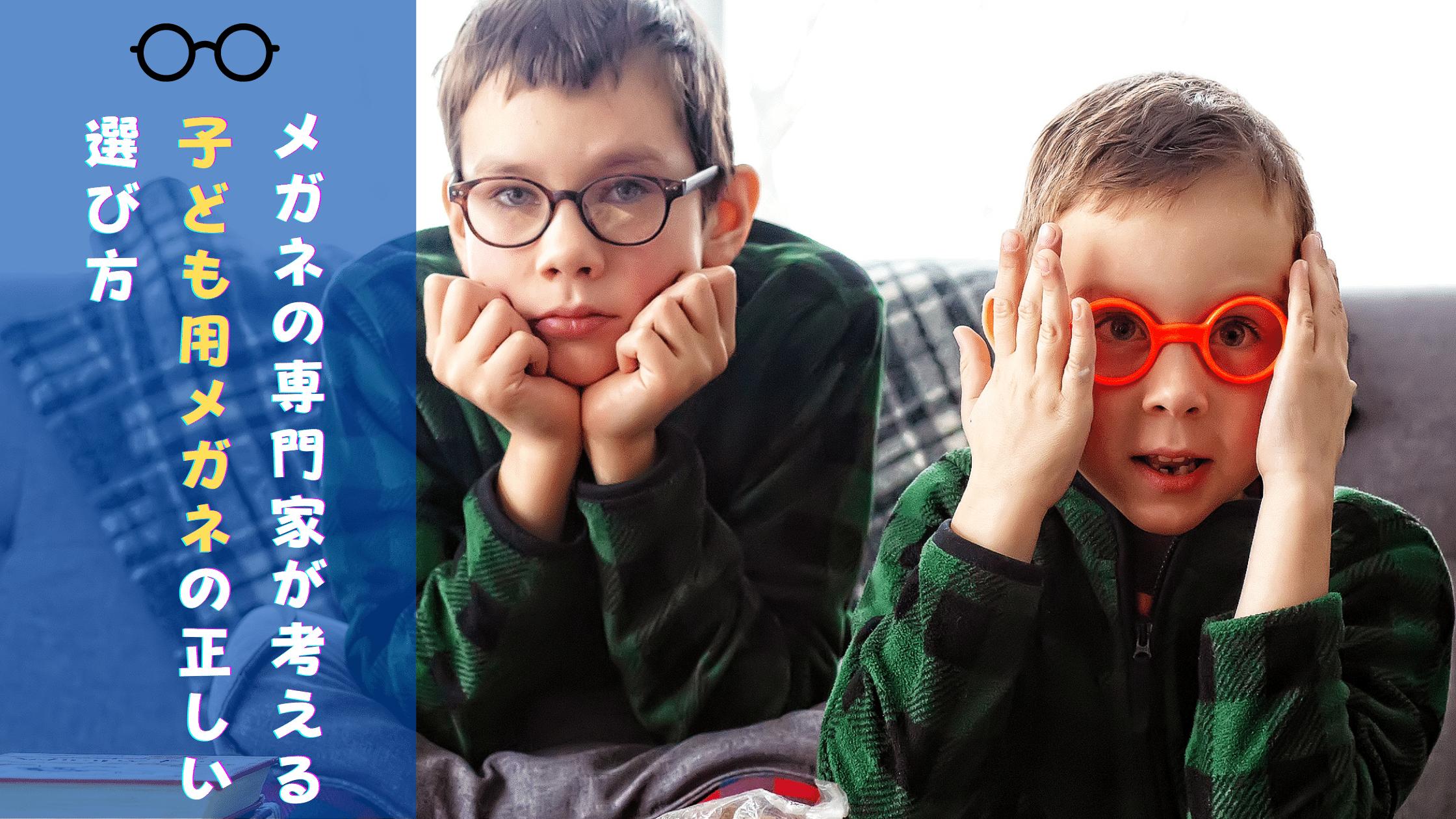 メガネの専門家が考える|子ども用メガネの正しい選び方